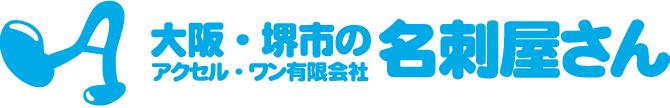 名刺の作成・通販 ご希望どおりの名刺作成いたします!アクセルワン有限会社 大阪堺市